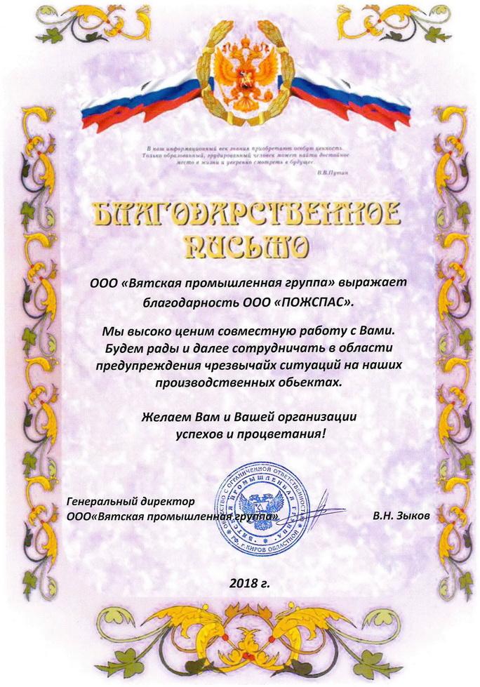 ОАО Спутник