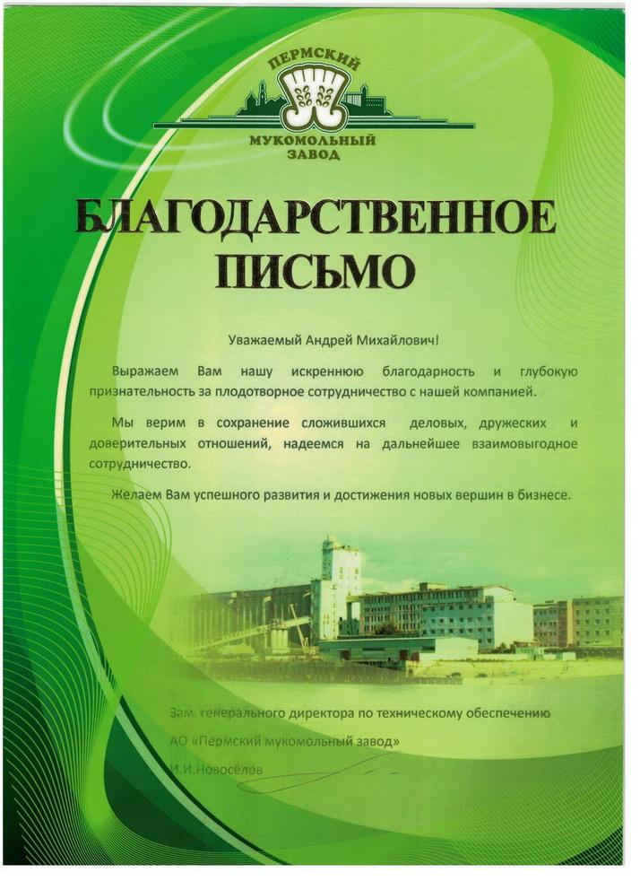 АО Пермский мукомольный завод