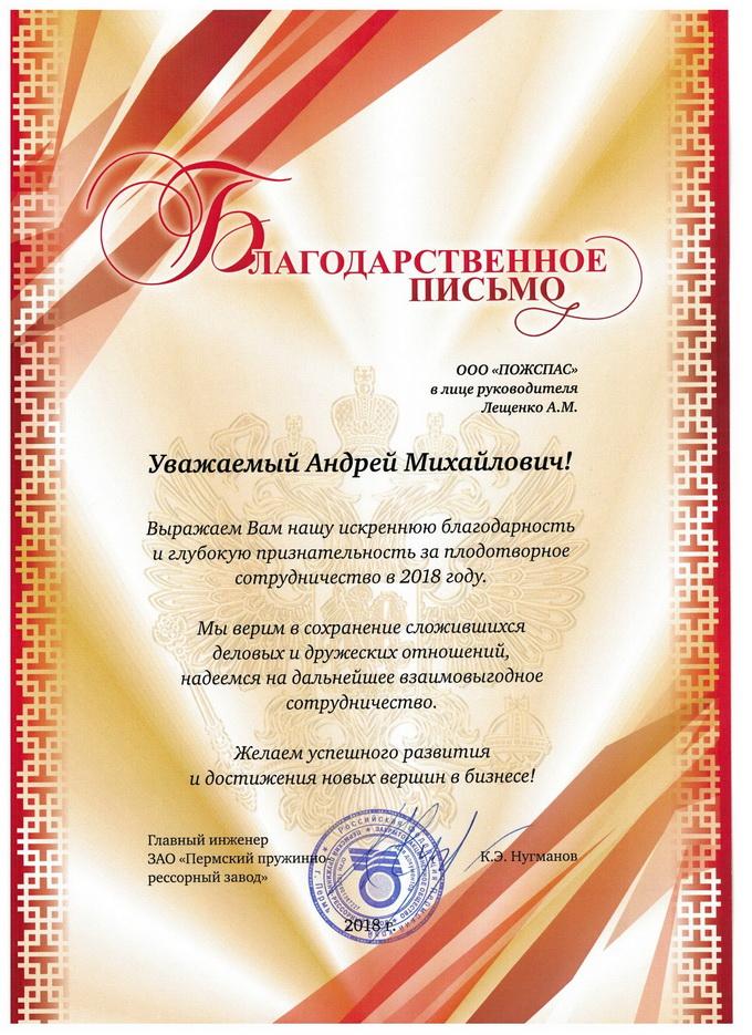 ЗАО Пермский пружинно-рессорный завод