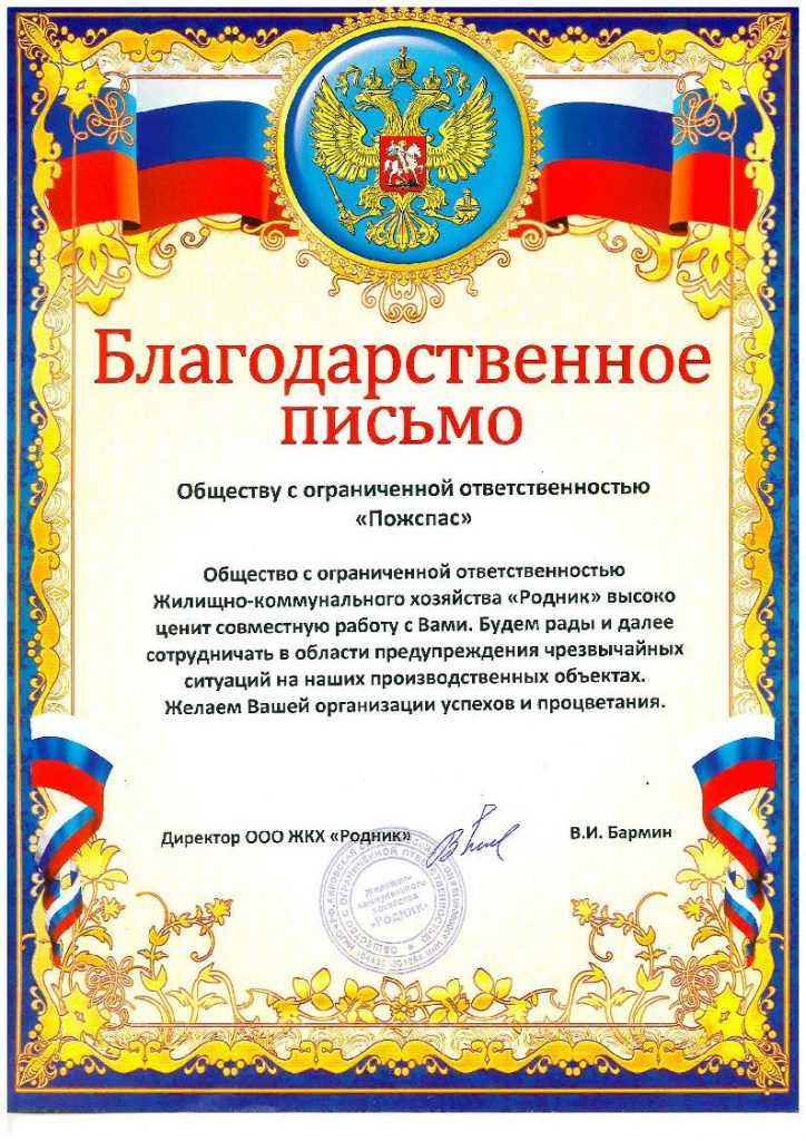 ООО ЖКХ Родник