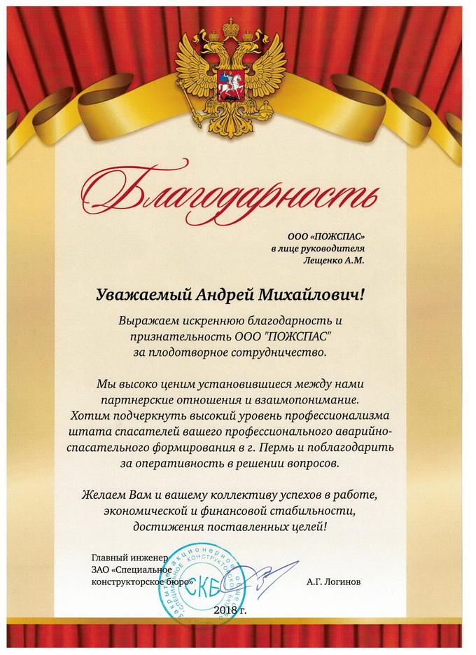 ЗАО Специальное конструкторское бюро