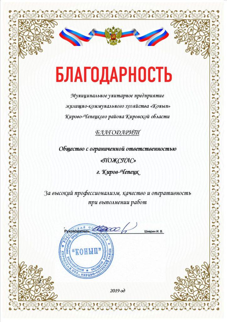 ЖКХ Конып