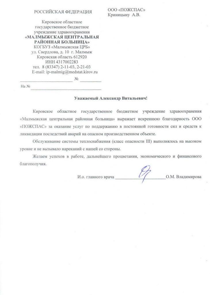 Малмыжская ЦРБ